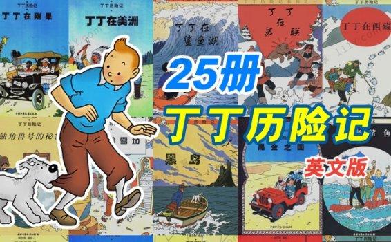 《丁丁历险记英文版》25册经典漫画书PDF 百度网盘下载