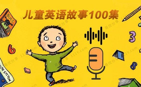 《100集儿童英语故事》MP3音频附PDF文档提升词汇量 百度网盘下载