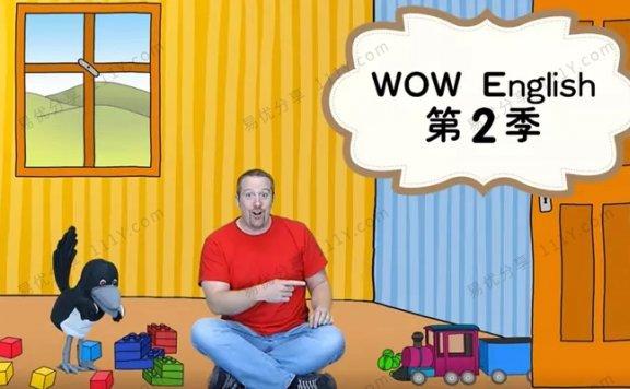 《Wow English》第二季英文版全38集英语启蒙视频 百度网盘下载