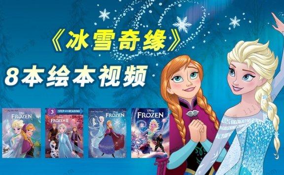 《冰雪奇缘》四本英文绘本PDF+8个绘本故事视频 百度网盘下载