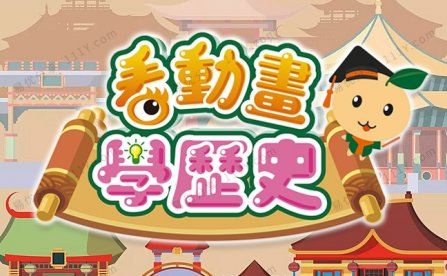 《Chinese History for Curious Minds》全10集英文版看动画学历史MP4视频 百度网盘下载
