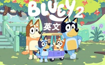 《Bluey布鲁伊》英文版第二季51集MP4动画视频 百度网盘下载