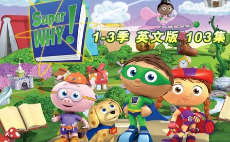 《Super Why!超级为什么》英文版1-3季103集MP4视频 百度网盘下载