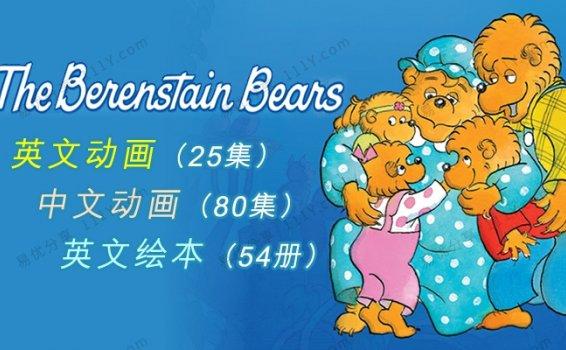 《The Berenstain Bears贝贝熊一家》英文动画MP4视频+绘本PDF 百度网盘下载