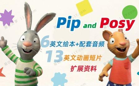 《Pip and Posy波西和皮普》六册英文绘本故事附带配套音频MP3 百度网盘下载