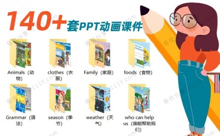 《八大主题英文教学PPT课件》140套英语启蒙幻灯片 百度网盘下载