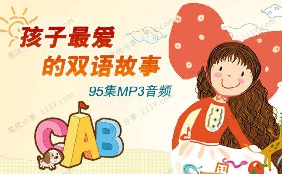 《孩子最爱的双语故事》全95集有声MP3音频 百度网盘下载