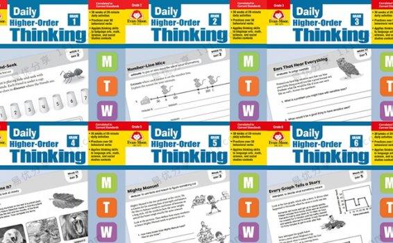 《Daily Higher Order Thinking》全六册思维练习册G1-G6 百度网盘下载