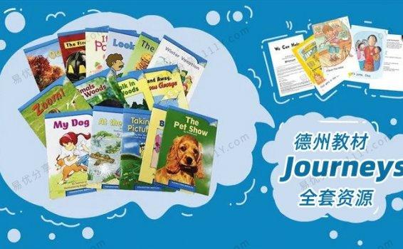 《Journeys德州教材全套资源》GK-G6教材练习册分级阅读PDF 百度网盘下载