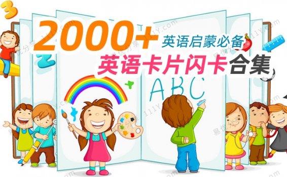 《2000+张主题英语闪卡》英文单词启蒙海报卡片资源 百度网盘下载