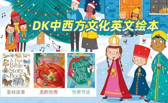《龙的世界+圣经故事+世界节庆》DK中西方文化英文绘本PDF 百度网盘下载