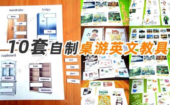 《10套自制词汇英文教具》房间家具生活用品动物英语桌游PDF 百度网盘下载