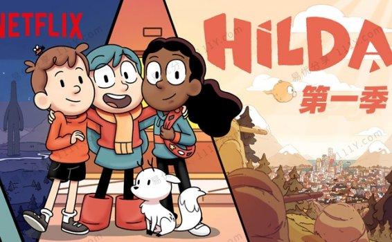 《希尔达Hilda第一季英文版》全13集奇幻冒险动画MP4视频 百度网盘下载