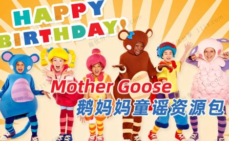 《Mother Goose鹅妈妈童谣》英文视频+音频+手工资源包 百度网盘下载