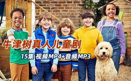 《牛津树真人版儿童剧》全15集英文版BBC第一季视频 百度网盘下载
