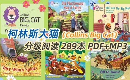 《柯林斯大猫Collins Big Cat》289本英文分级阅读绘本PDF+MP3 百度网盘下载
