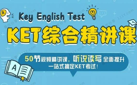 《KET英语综合精讲》50节英文听说读写视频课程 百度网盘下载