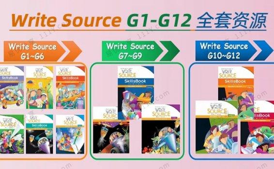 《Write Source全套写作教材G1-G12》学生教师用书+练习册+音频 百度网盘下载