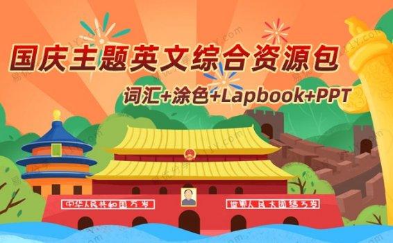 《National Day国庆节英文综合资源包》PPT涂色词汇练习Lapbook 百度网盘下载