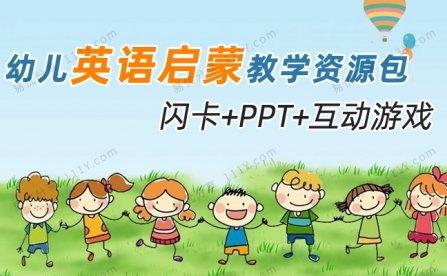 《闪卡PPT互动游戏英文资源包》幼儿英语启蒙教学必备课件 百度网盘下载