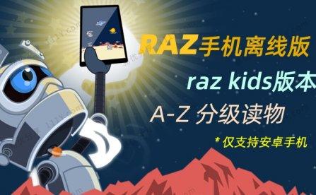 《RAZ离线版安卓apk》raz kids版本A-Z英语分级阅读应用 百度网盘下载