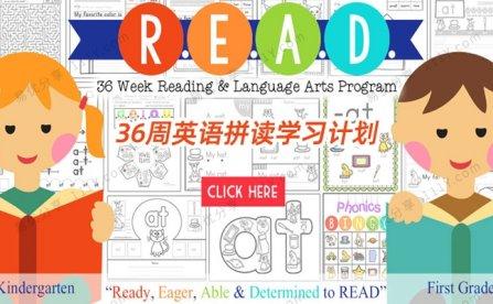 《READ Curriculum Notebook》周计划英语拼读学习计划练习册 百度网盘下载