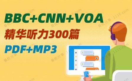 《BBC+CNN+VOA精华听力300篇》英语广播节目音频PDF+MP3 百度网盘下载