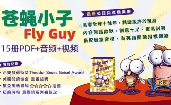 《Fly Guy苍蝇小子》15册点读PDF+绘本视频MP4+音频故事MP3 百度网盘下载