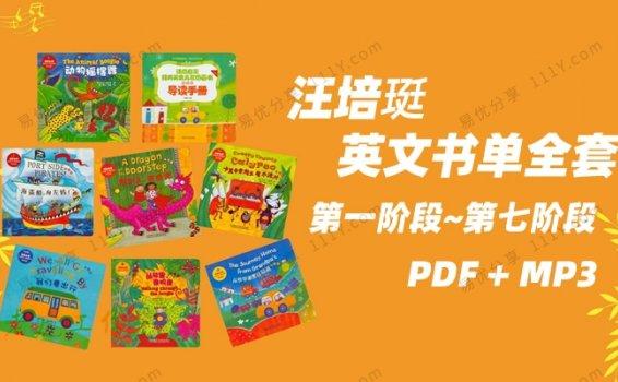 《汪培珽英文书单》第一阶段~第七阶段全套PDF+MP3 百度网盘下载